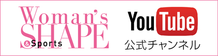 Womans'SHAPE&Sports 公式YOUTUBEチャンネル